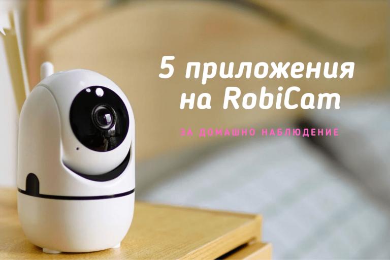 камери за домашно наблюдение