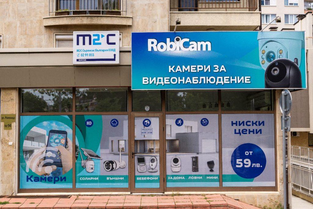 Магазин на Робикам